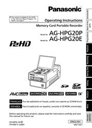 Panasonic AG-HPG20P/HPG20E Operating Instructions Screenshot