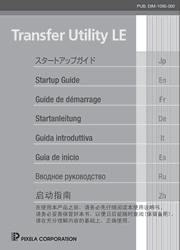 Pixela Transfer Utility LE Startup Guide Screenshot
